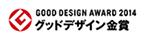 グッドデザイン賞2014年度受賞