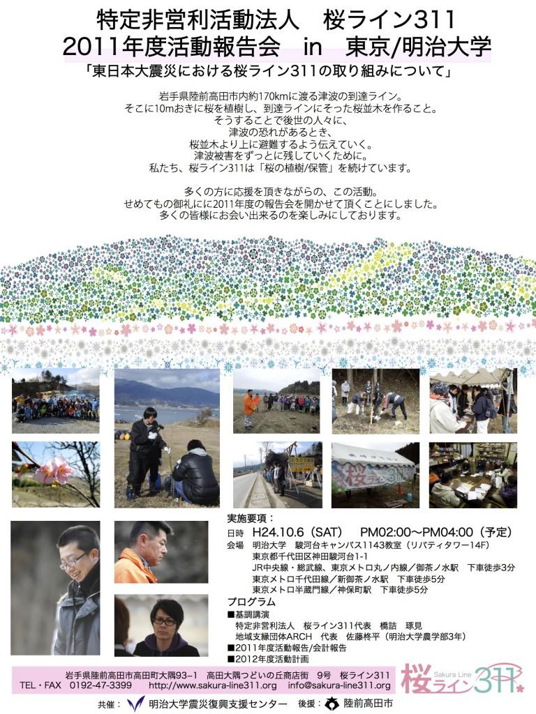 10/6東京・10/7名古屋にて2011年度報告会を開催致します。