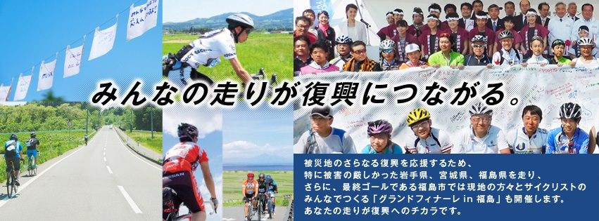 【東日本復興支援サイクリング CYCLE AID JAPAN 2013】寄付候補先として選んでいただきました。