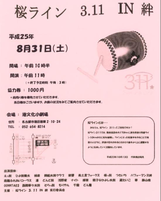 8/31(土)、名古屋にて開催される「桜ライン3.11 in 絆」の収益の一部を桜ライン311にご寄付いただけることになりました。