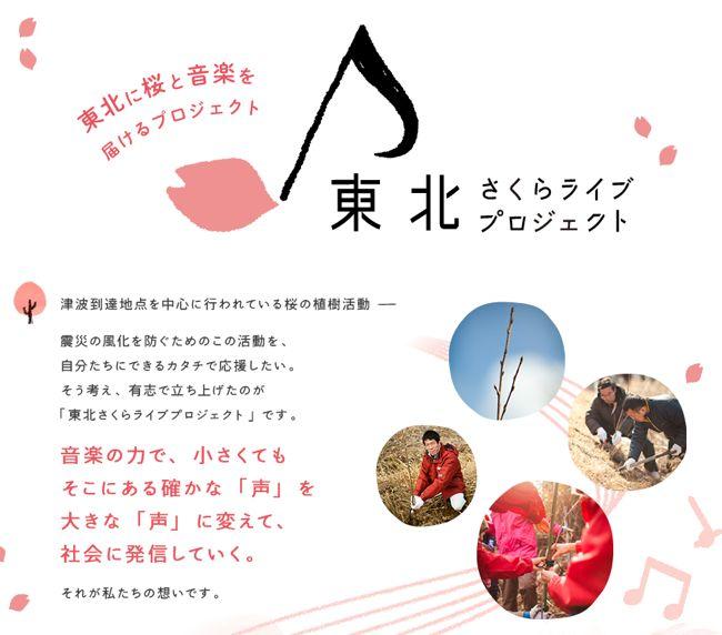 2013年10月20日仙台にて「東北さくらサミット〜さくら写真展〜」に参加させて頂きます!