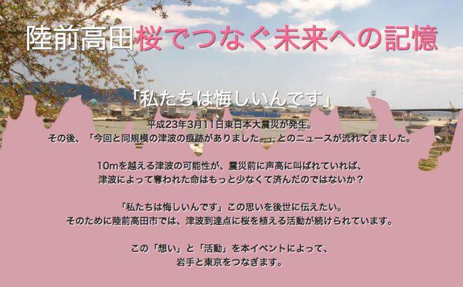 2013年10月19日東京にてイベント「つながる虎ノ門-陸前高田 桜でつなぐ未来への記憶-」に参加致します。