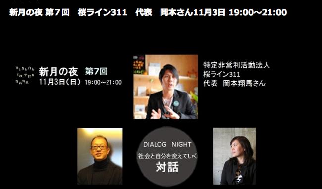 2013年11月3日 ダイアログ・イン・ザ・ダーク 第7回「新月の夜」にてゲスト参加致します。