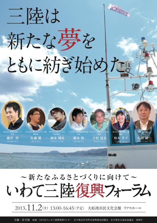 2013年11月2日「いわて三陸復興フォーラム」大船渡市民文化会館(リアスホール)にてゲスト参加致します。