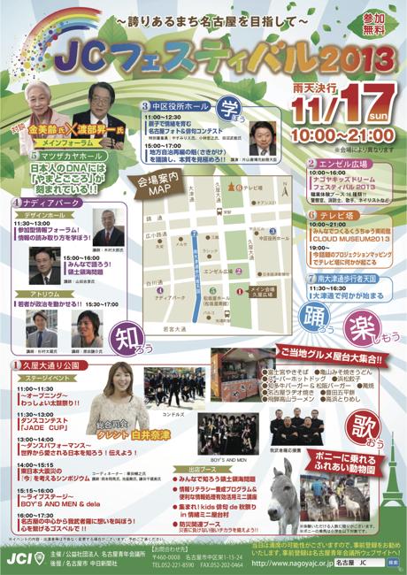 2013年11月17日名古屋青年会議所主催「JCフェスティバル2013」に講師参加させて頂きます。
