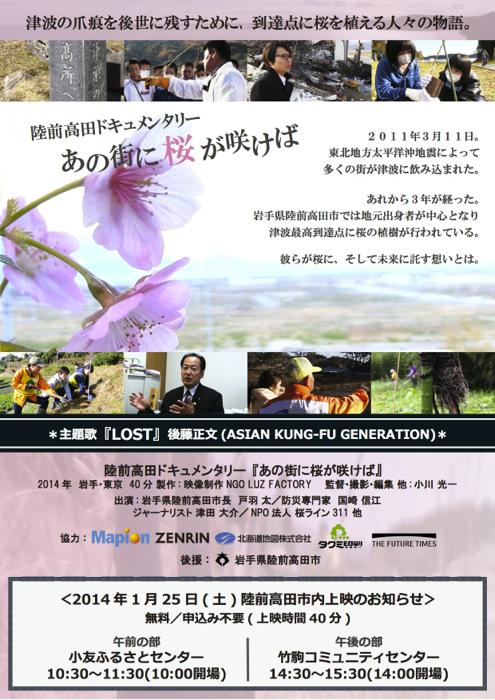 2014年1月25日陸前高田市にて「あの街に桜が咲けば」上映会を行います。