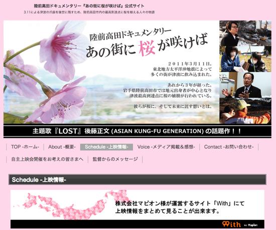 「あの街に桜が咲けば」3月上映の詳細が更新されました。