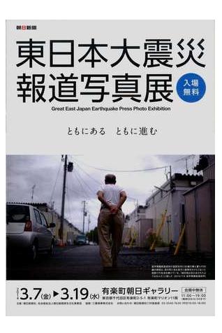 東京・大阪・名古屋・福岡の4都市で「東日本大震災報道写真展」が巡回開催中