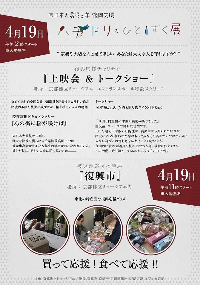 4月19日京都佛立ミュージアム「あの街に桜が咲けば」上映会&トークショーのお知らせ