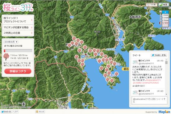 2014年5月20日「桜ライン311プロジェクト応援マップ」更新のお知らせ
