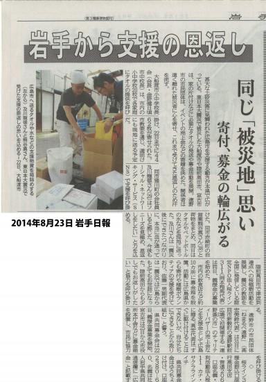 2014年8月23日広島土砂災害義援金募集活動の記事を岩手日報様に掲載させていただきました。