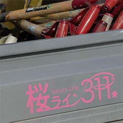 桜ライン311トラック