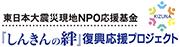 しんきんの絆 ロゴ