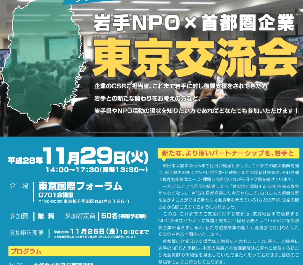 岩手県主催「岩手NPO×首都圏企業 東京交流会」に参加させていただきます。