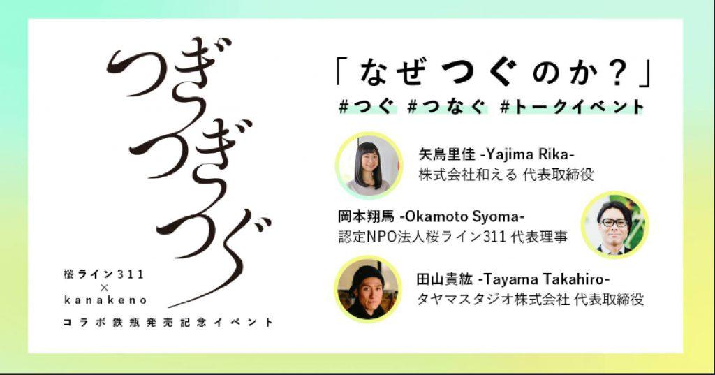 桜ライン311×kanakeno コラボ鉄瓶発売記念イベント「つぎ、つぎ、つぐ」を開催します