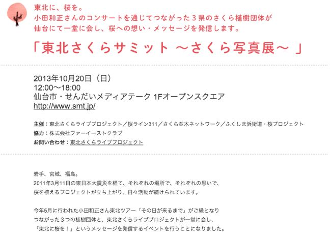 スクリーンショット 2013-10-16 14.34.02