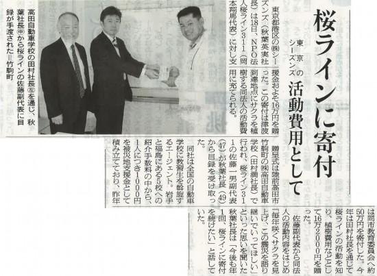 20131019 東海新報