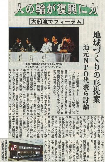 20131103 岩手日報