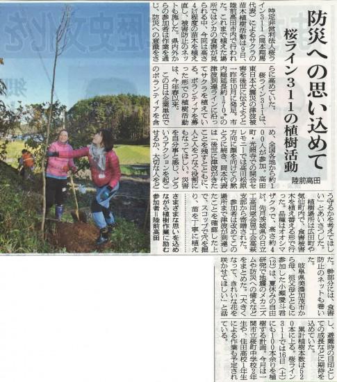 20131110東海新報