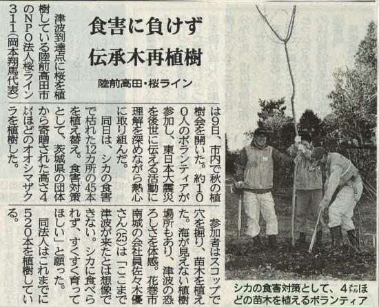 20131110岩手日報
