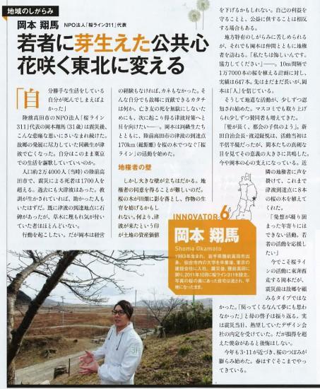 20140309日経ビジネスNo