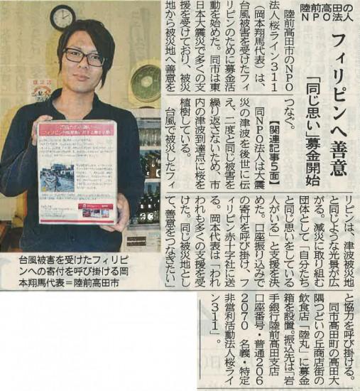 20131120岩手日報