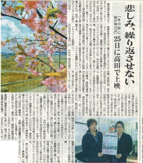 20140123東海新報