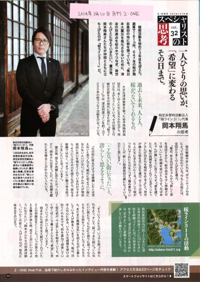 20140310月刊Z-ONE3月号