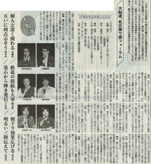 20131229岩手日報
