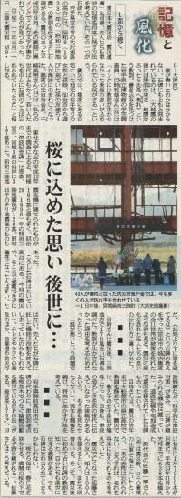 20131202産經新聞