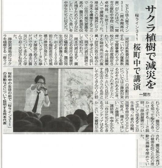 20130831 東海新報