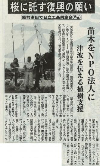 20131027 岩手日報