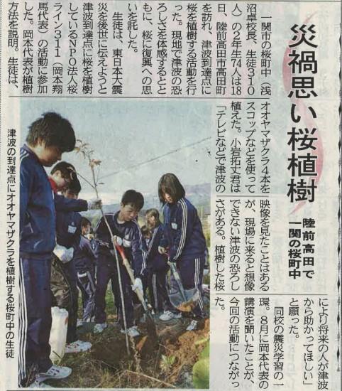 20131119岩手日報