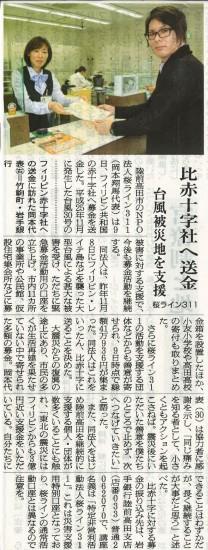 20140111東海新報