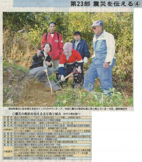 20131129岩手日報