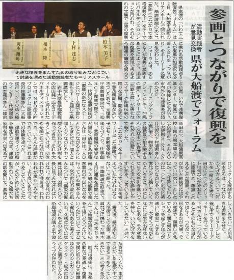 20131103東海新報