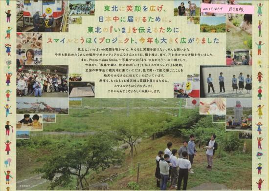 20131215岩手日報