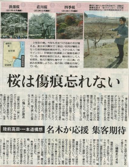 20140323中日新聞