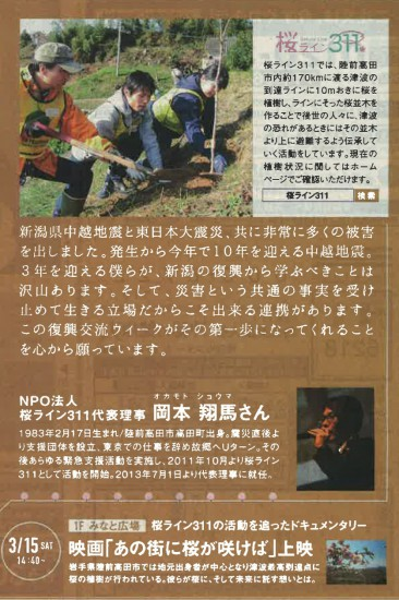 20140305新潟日報