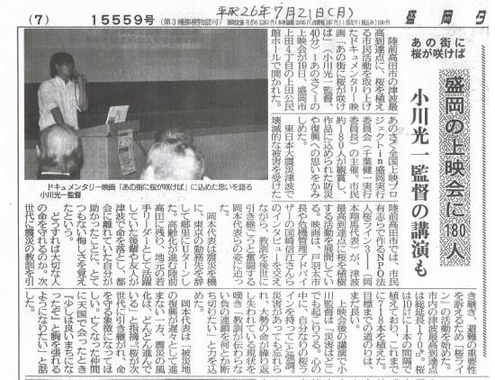 盛岡タイムス記事-2014.7.21