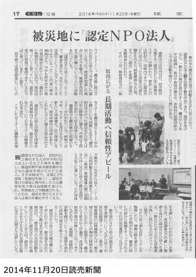 20141120読売新聞