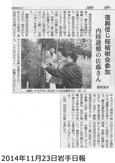 20141123岩手日報