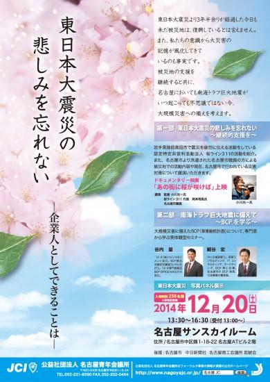 東日本大震災の悲しみを忘れない-企業人としてできることは-チラシ-1