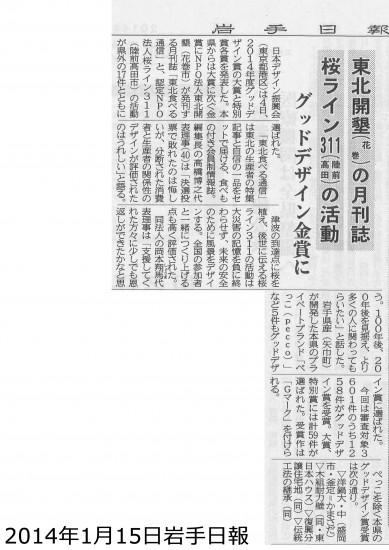 20141105岩手日報