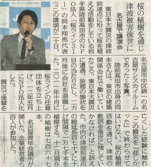 20141221中日新聞