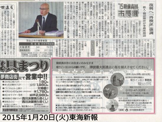 20150120東海新報