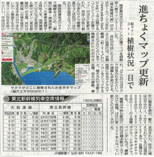 20141220東海新報