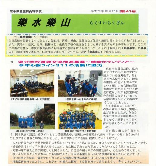 20141217住田高校広報紙
