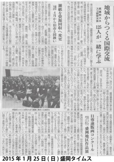 20150125盛岡タイムス
