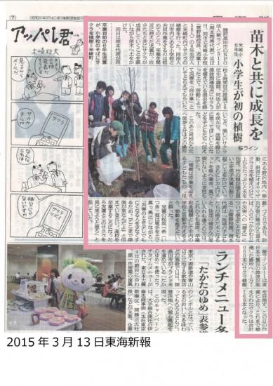 20150313_tokaishinpou